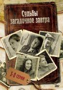 Смотреть фильм Судьбы загадочное завтра онлайн на Кинопод бесплатно