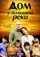 Смотреть фильм Дом у большой реки онлайн на Кинопод бесплатно