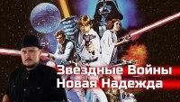 Смотреть обзор [Ретроспектива] Звездные Войны. Эпизод IV. Новая Надежда онлайн на Кинопод