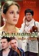 Смотреть фильм Гюльчатай. Ради любви онлайн на Кинопод бесплатно