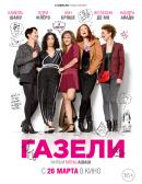 Смотреть фильм Газели онлайн на Кинопод бесплатно