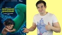 Смотреть обзор Хороший динозавр - обзор мультфильма онлайн на Кинопод