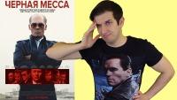 """Смотреть обзор """"Черная месса"""" - обзор фильма онлайн на Кинопод"""