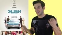 """Смотреть обзор """"Эшби"""" - обзор фильма онлайн на Кинопод"""