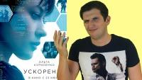 """Смотреть обзор """"Ускорение"""" - обзор фильма онлайн на Кинопод"""