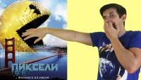 """Смотреть обзор """"Пиксели"""" - обзор фильма онлайн на Кинопод"""