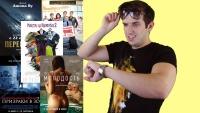 Смотреть обзор Монстры на каникулах 2, Молодость, Без границ, Паранормальное явление 5 - Премьеры с 22.10 онлайн на Кинопод