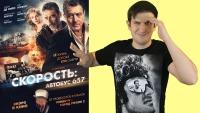 Смотреть обзор Скорость: Автобус 657 - обзор фильма онлайн на Кинопод