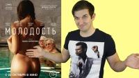 """Смотреть обзор """"Молодость"""" - обзор фильма онлайн на Кинопод"""