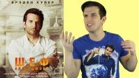 """Смотреть обзор """"Шеф Адам Джонс"""" - обзор фильма онлайн на Кинопод"""