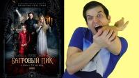 """Смотреть обзор """"Багровый пик"""" - обзор фильма онлайн на Кинопод"""