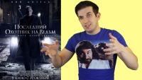 """Смотреть обзор """"Последний охотник на ведьм"""" - обзор фильма онлайн на Кинопод"""