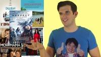 Смотреть обзор Премьеры недели 24.09 - Эверест, Стажер, Эшби, Врата тьмы, Моя мама, Декамерон онлайн на Кинопод