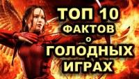 Смотреть обзор ТОП 10 ФАКТОВ О ГОЛОДНЫХ ИГРАХ онлайн на Кинопод