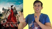 """Смотреть обзор """"Страшные сказки"""" - обзор фильма онлайн на Кинопод"""