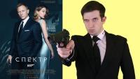 """Смотреть обзор """"007: Спектр"""" - обзор фильма онлайн на Кинопод"""