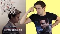 Смотреть обзор Жертвуя пешкой - обзор фильма онлайн на Кинопод
