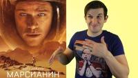 """Смотреть обзор """"Марсианин"""" - обзор фильма онлайн на Кинопод"""