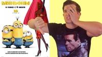 """Смотреть обзор """"Миньоны"""" - обзор мультфильма онлайн на Кинопод"""
