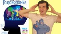"""Смотреть обзор """"Головоломка"""" - обзор мультфильма онлайн на Кинопод"""