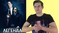 """Смотреть обзор """"Легенда"""" - обзор фильма онлайн на Кинопод"""