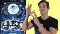 """Смотреть обзор """"Песнь моря"""" - обзор мультфильма онлайн на Кинопод"""