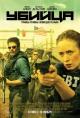 Смотреть фильм Убийца онлайн на Кинопод бесплатно