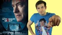 Смотреть обзор Шпионский мост - обзор фильма онлайн на Кинопод