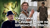 Смотреть обзор [ОВПН] Ужастики в Сердце Моря на Шпионском Мосту онлайн на Кинопод