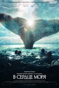 Смотреть В сердце моря онлайн на Кинопод бесплатно