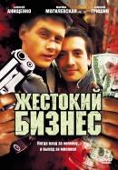 Смотреть фильм Жестокий бизнес онлайн на Кинопод бесплатно