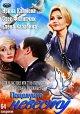 Смотреть фильм Поцелуйте невесту онлайн на Кинопод бесплатно