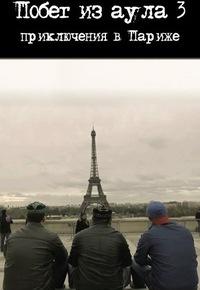 Смотреть Побег из аула 3 онлайн на Кинопод бесплатно
