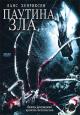 Смотреть фильм Паутина зла онлайн на Кинопод бесплатно