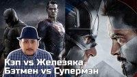Смотреть обзор [ОВПН] Бэтмен и Супермен VS Кэп и Железный Человек онлайн на Кинопод
