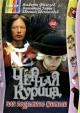 Смотреть фильм Черная курица, или Подземные жители онлайн на Кинопод бесплатно