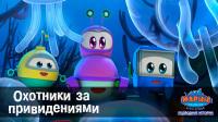 Смотреть Марин и его друзья. Подводные истории онлайн на Кинопод бесплатно