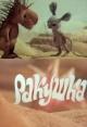 Смотреть фильм Ракушка онлайн на Кинопод бесплатно