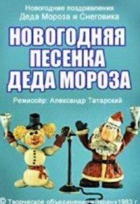 Смотреть Новогодняя песенка Деда Мороза онлайн на Кинопод бесплатно