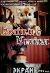 Смотреть Кошки-мышки онлайн на Кинопод бесплатно