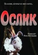 Смотреть фильм Ослик онлайн на Кинопод бесплатно