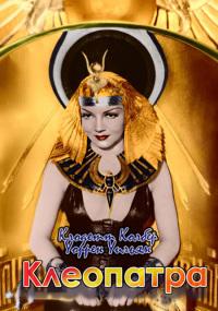 Смотреть Клеопатра онлайн на Кинопод бесплатно