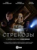 Смотреть фильм Тень стрекозы онлайн на Кинопод бесплатно