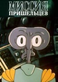 Смотреть Миссия пришельцев онлайн на Кинопод бесплатно