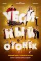 Смотреть фильм Убойный огонек онлайн на Кинопод бесплатно