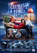 Смотреть фильм Млечный путь онлайн на Кинопод бесплатно