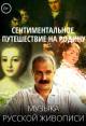 Смотреть фильм Сентиментальное путешествие на мою Родину. Музыка русской живописи онлайн на Кинопод бесплатно
