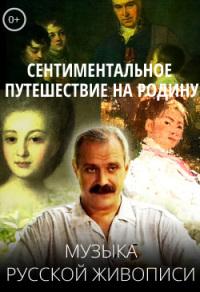 Смотреть Сентиментальное путешествие на мою Родину. Музыка русской живописи онлайн на Кинопод бесплатно