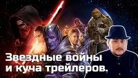 Смотреть обзор [ОВПН] Звездные Войны, трейлеры Людей Икс и Черепах (Впечатления) онлайн на Кинопод