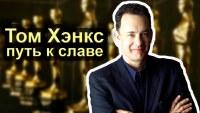 Смотреть обзор Том Хэнкс - путь к славе онлайн на Кинопод